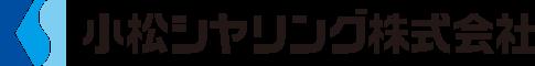 小松シヤリング株式会社採用サイト